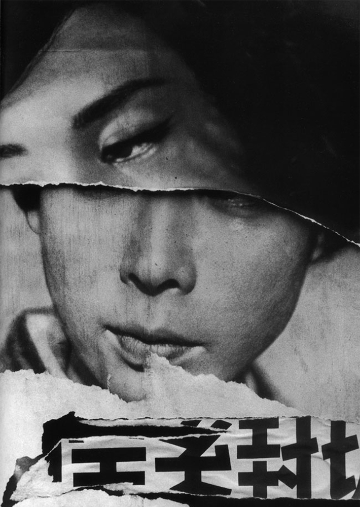 Cineposter, Tokyo (1961). Image from americansuburbx.com